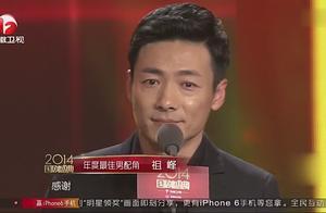国剧舞台,祖峰登台领奖,鞠躬发表感言居然只有两个字?
