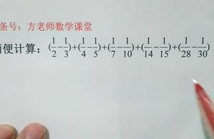 数学7上有理数简便计算:先正负数分组,再结合通分,计算并不难