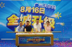 沃尔玛投资超4000万升级广州门店 智能门店提供便利服务