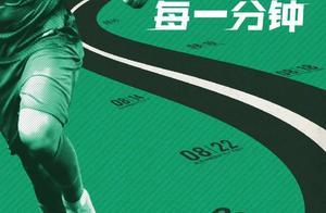 国安发布主场战斯威海报:拼,每一分钟