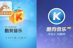 """传QQ音乐""""结盟""""酷狗音乐,官方回应称:不属实"""