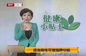 健康北京:病人的适当锻炼,可增强和改善肺功能,堪比吃药!