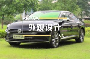 视频解说一汽-大众CC 2019款 380TSI 曜颜版