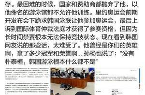 韩国喷子集体声讨朴泰桓、孙妍在  孙杨看不过眼,发文为其辩护