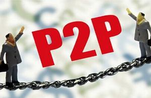 成为一名P2P老司机的必要条件