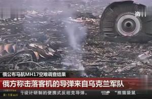俄公布马航MH17空难调查结果:击落客机的导弹来自乌克兰军队!
