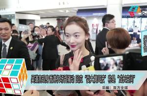 """吴谨言现身香港机场引骚动 回应""""耍大牌风波""""称是""""成长空间"""""""