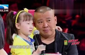 小女孩上台支持爸爸给爸爸助演!郭德纲:这可是个杀手锏啊!