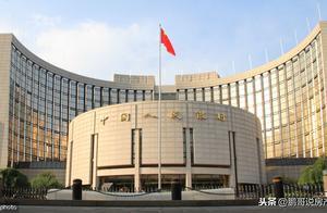 金融解读 | 央行为中小银行增信,稳定金融市场