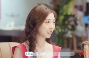 心动的信号:杨凯雯地位被动摇,赵琦君这两句话是对女四动心了吗