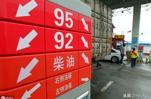 好消息:成品油价或迎年内第二降!