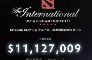 DOTA2:TI9奖金破1100万,本子最高等级超1.8万级