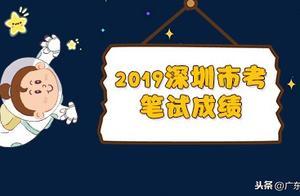 成绩公布,快查!2019年深圳市公务员考试成绩刚刚公布