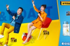 蓝河携手腾讯S级综艺《脱口秀大会2》,有趣又有料