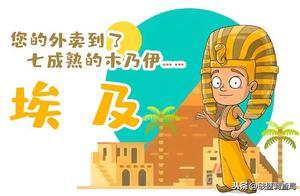 埃 及 | 您的外卖到了,七成熟的木乃伊……