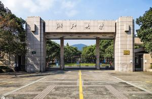 世界大学收入排名:浙江大学跃升56名,居世界第一