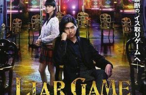 《欺诈游戏》考验人性的日本电影,充满套路的世界如何寻找信任?
