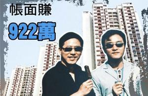 唐鹤德卖楼又赚了811万,曾辞职专门替挚爱张国荣打理财务