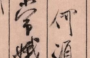 4.636亿!苏轼唯一真迹回归祖国