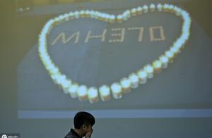 马航MH370调查者遭死亡威胁:再查会死!