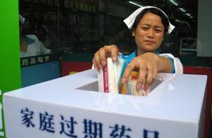 本周末,大连市民可到166家药店过期、闲置药品兑换
