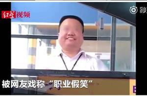 """侵犯肖像权!收费员""""职业假笑""""走红后报警,领导:他在努力微笑"""