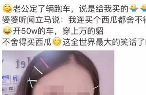 姑娘网上筹款给爸爸看病,几天后炫富被发现还回应:我爸有资格申请,让我火的同学捐了多少