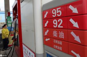 油价调整最新消息:汽油价格下跌6分钱,下一次还有可能下跌!