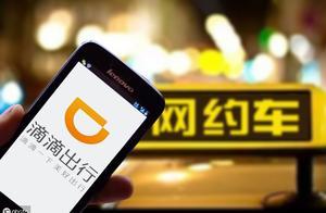北京滴滴网约车将开始调价,高峰期涨价,普通时段降价