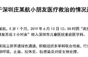 男童被砸伤去世 深圳卫健委通报抢救过程:孩子重型颅脑损伤