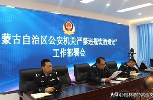 锡林浩特大队召开《内蒙古自治区公安机关严禁违规饮酒规定》工作部署会