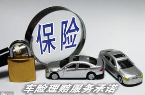 很多人很疑惑,我的车买的是全保?有的情况保险公司为何不赔?