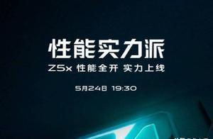 vivo首款挖孔屏新机宣布 5.24日发布 主打性能实力派