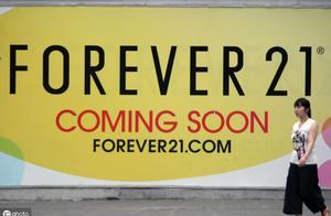 Forever21要退出中国?真相还是谣传?