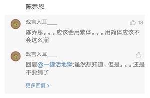 一女明星在知乎匿名抱怨演员难做 网友猜是陈乔恩张馨予
