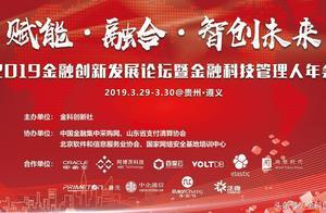 2019金融科技创新发展论坛暨首届金融科技管理人年会