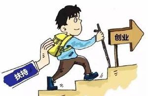 深圳创业3年免息创业贷款,最高300万,你申请了吗?