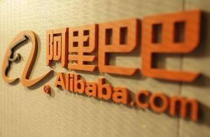 投行人士称阿里巴巴赴港上市属实,最快或于两三个月内完成IPO