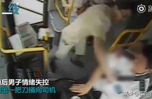 年轻小伙公交坐过站 竟持刀刺向司机 乘客见势不妙一把抱住了他