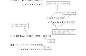 红头文件标准格式字体字号