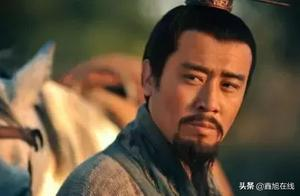 刘备要论功行最高待遇的人既不是诸葛亮也不是关羽 那到底是谁呢