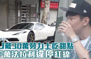戴30万手表路边喝咖啡,2000万豪车却违规停,林俊杰为此道歉
