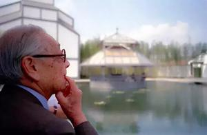 建筑大师贝聿铭去世:甩掉哈佛,征服巴黎,只将温柔留给中国苏州