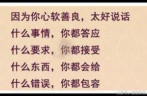 不该把善良给了不知感恩的人,不能把心软给了不懂收敛的