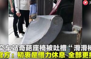 公交站 45 度候车椅被吐槽 网友:没点武术底子还坐不久…