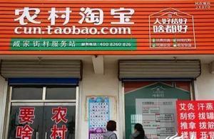 为什么县城 农村淘宝店 多数倒闭了?原因何在?