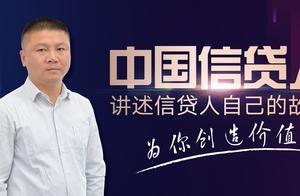 「中国信贷人」杨俊:为你创造价值