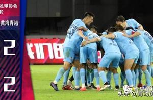 【战报】殷亚吉克莱奥头球建功 黄海青港客场战平无缘七连胜