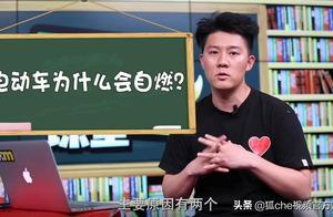 【狐che课堂】频繁自燃为哪般?电动车到底还能不能开了?