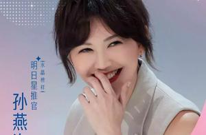 《明日之子3》导师阵容官宣,华晨宇坐镇三季,孙燕姿成最大惊喜